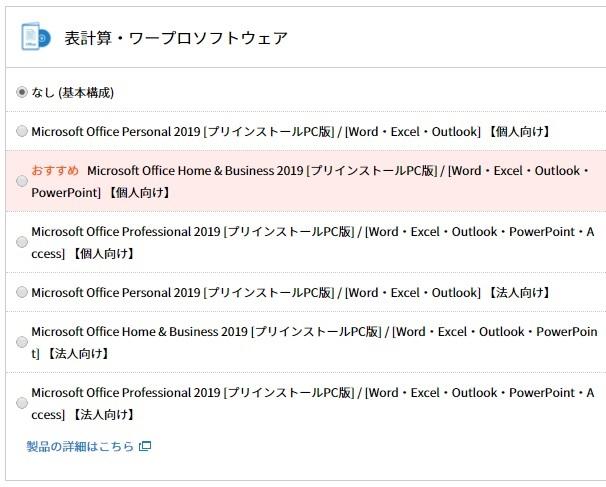 Office 2010のサポート内容