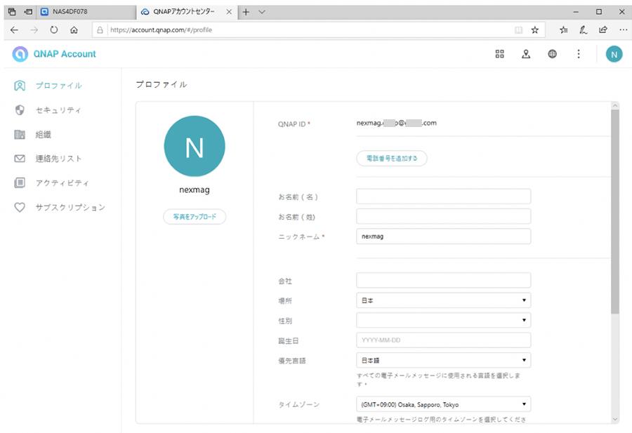 QNAPアカウントセンターのプロファイル画面