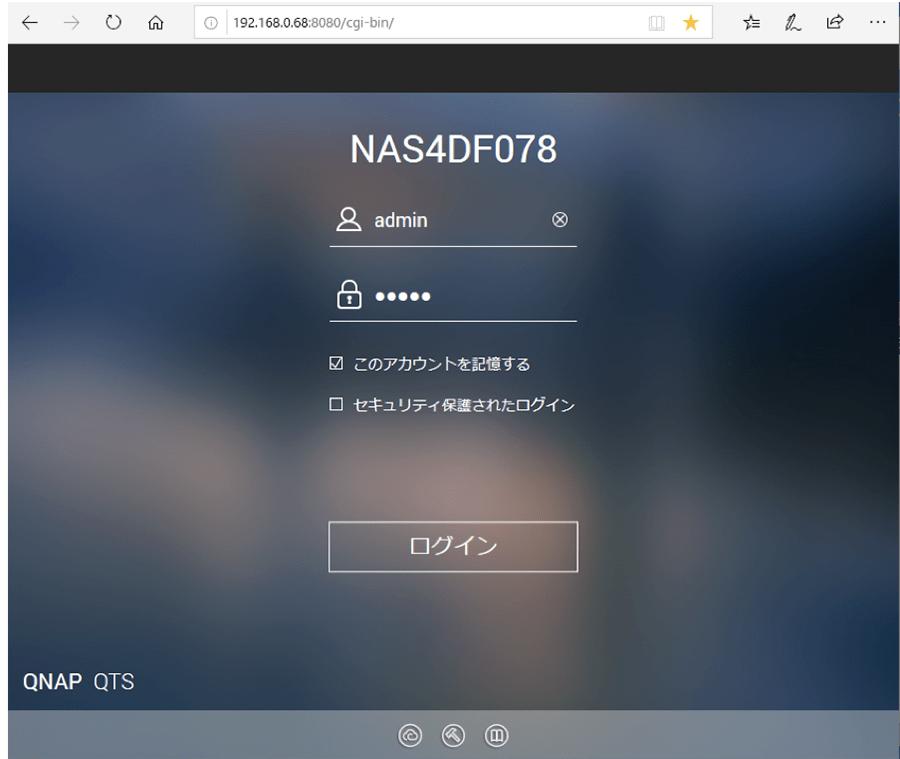 管理者IDとパスワードを入力