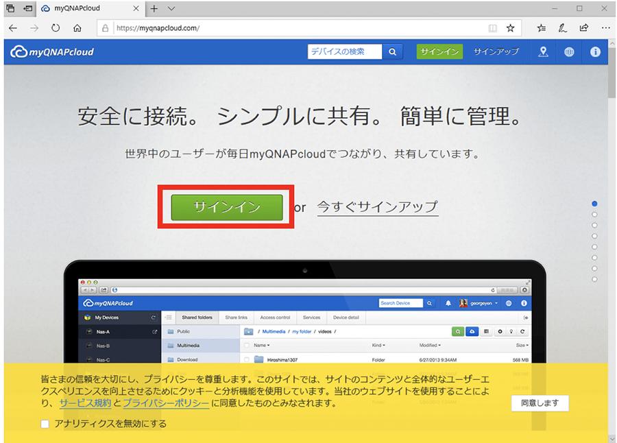 myQNAPcloud公式サイトで「サインイン」をクリック