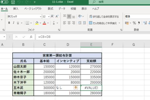 Excelで文字列が入っていても計算式で「#VALUE!」エラーを表示させない方法のイメージ画像