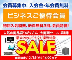 https://www.pc-koubou.jp/magazine/wp-content/uploads/2020/11/info_member_300-1.jpg
