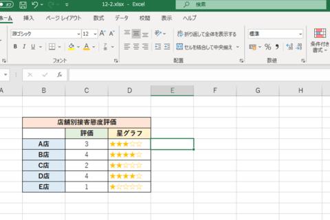 Excel 評価項目を星(★★★☆☆)で表現する方法[REPT関数]のイメージ画像