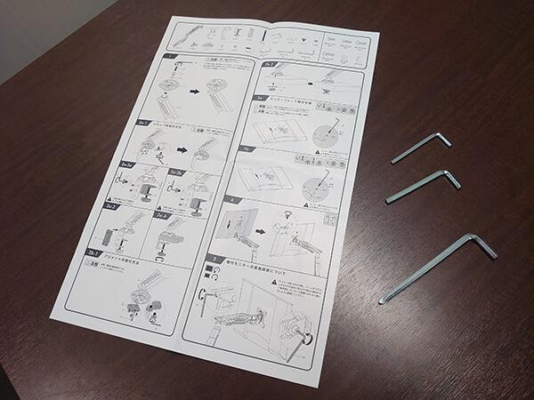 付属のマニュアルと六角レンチ3種類