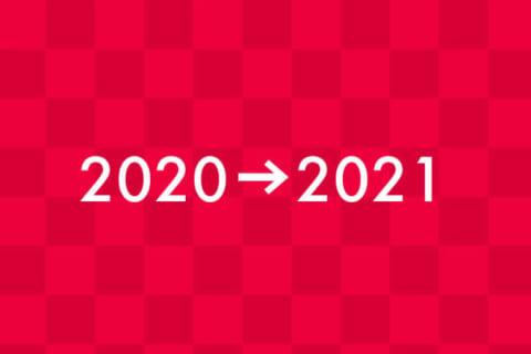 パソコン工房 年末年始 おすすめ特集2021!のイメージ画像
