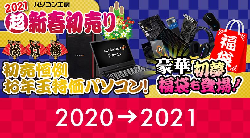 パソコン工房「超新春初売り お年玉特価パソコン」ゲーミングPC・BTOパソコンがセール中!