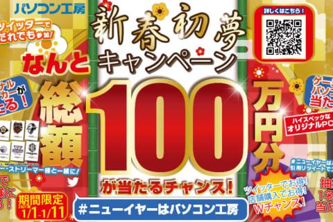 2021年 新春初夢キャンペーン!総額100万円分が当たる&ゲーミングPCが当たるチャンスのイメージ画像