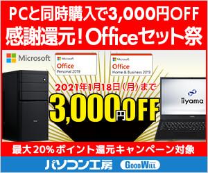 https://www.pc-koubou.jp/magazine/wp-content/uploads/2020/12/pc_ms_office_2019_cp_300d.jpg
