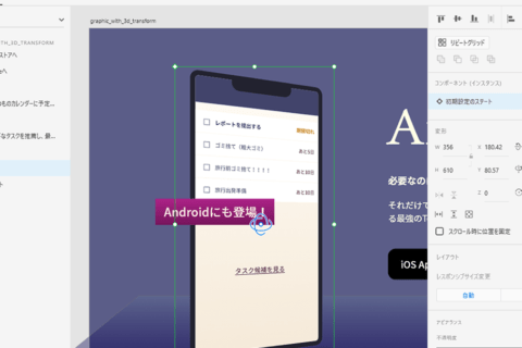 Adobe XD 2020年大型アップデート すぐに試せる注目の新機能紹介のイメージ画像