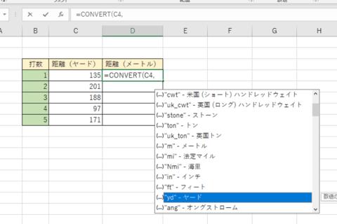 Excel 入力した数値の単位を変更する方法[CONVERT関数]のイメージ画像