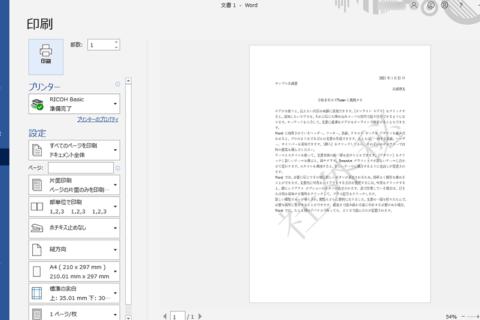 Word 文書に透かしを設定する方法のイメージ画像