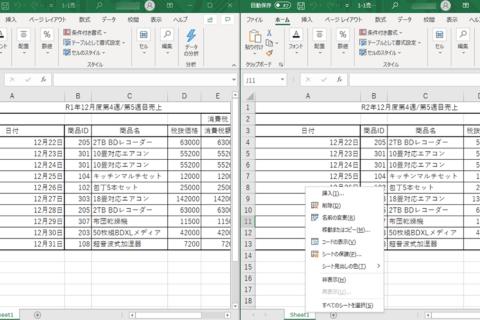 Excel シートを別ファイルに移動する方法のイメージ画像