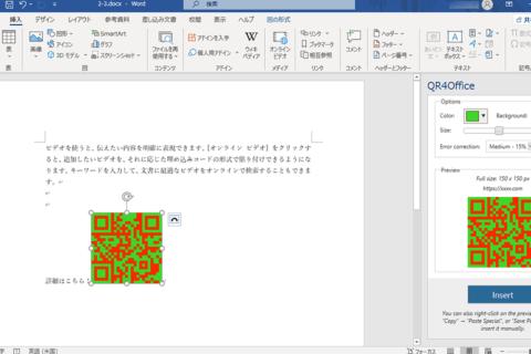 WordのアドインでQRコードを簡単に追加する方法[Office]のイメージ画像