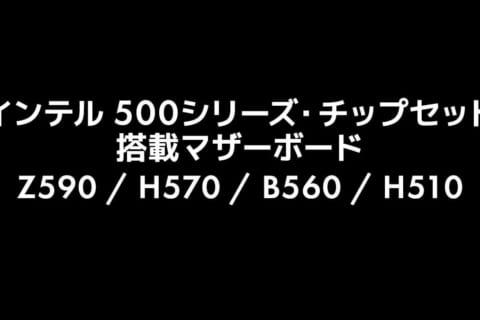 Z590・H570・H510・B560 チップセットの機能をスペックから徹底比較!のイメージ画像