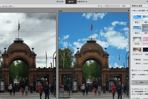 Adobe Photoshop Elements 2021 AI採用で高度な編集も可能な新機能のイメージ画像