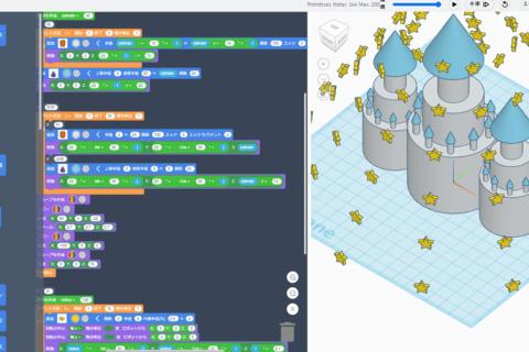 Autodesk Tinkercad コードブロック(Codeblocks) 応用編のイメージ画像