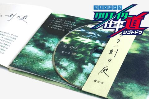 作曲家・サウンドデザイナー:多彩な知識を糧に、大器晩成を目指すのイメージ画像