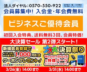https://www.pc-koubou.jp/magazine/wp-content/uploads/2021/03/info_member_300_0302.jpg