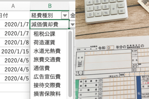 Excelでできる確定申告(白色申告)の準備方法のイメージ画像