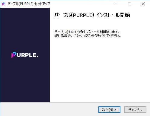 PURPLEをPCにインストール