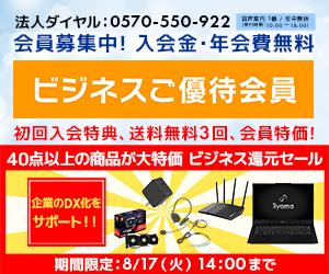 https://www.pc-koubou.jp/magazine/wp-content/uploads/2021/07/info_member_300.jpg
