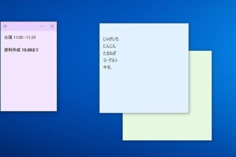 Windowsで付箋を貼る方法のイメージ画像