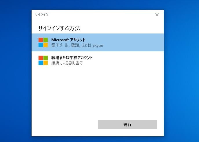 Microsoftアカウントサインイン画面1