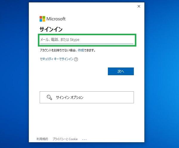 Microsoftアカウントサインイン画面2