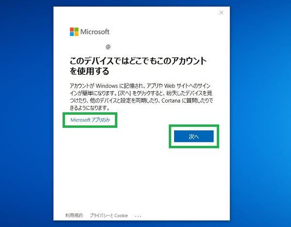 Microsoftアカウントサインイン画面3