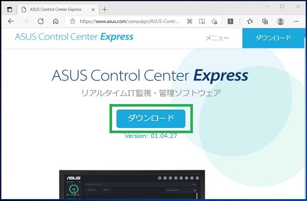 ASUS Control Center Express公式ページ