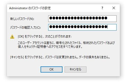 Administratorのパスワード設定画面