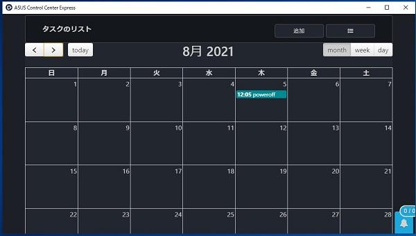 入力したタスクがカレンダーに追加された様子