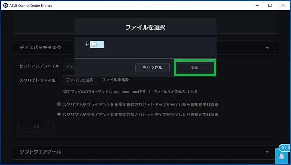 ファイル選択画面