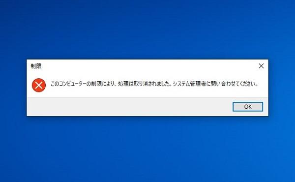 ブラックリストに登録されたソフトは実行できない