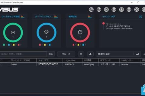 ASUS Control Center Expressのインストール手順と機能紹介のイメージ画像