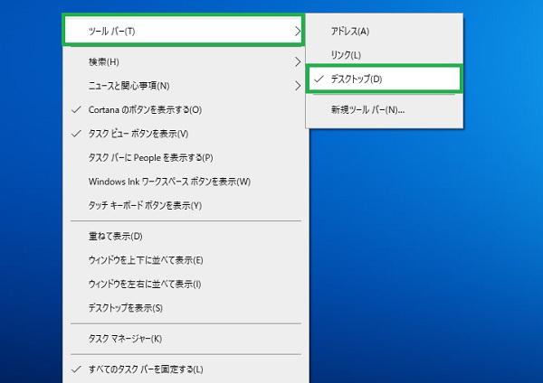 デスクトップのツールバーを追加する方法