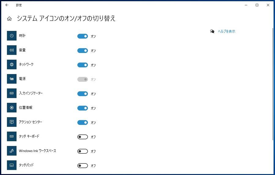 システムアイコンのオン/オフの切り替え設定画面