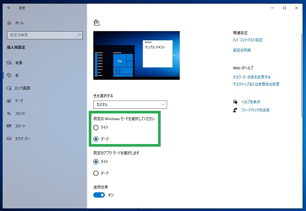 既定のWindowsモードを選択してくださいを変更する様子