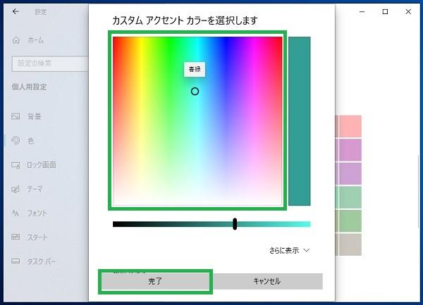 「ユーザー設定の色」からより多くの色を選択する