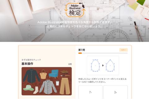 アドビ マーケティングマネージャーが語るAdobe Illustratorのイメージ画像