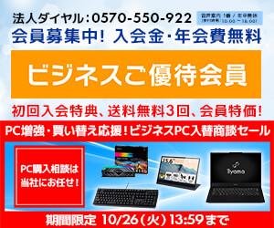 https://www.pc-koubou.jp/magazine/wp-content/uploads/2021/09/info_member_300_31.jpg