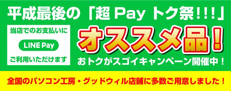 平成最後の「超Payトク祭り!!!」にオススメの商品揃えました!