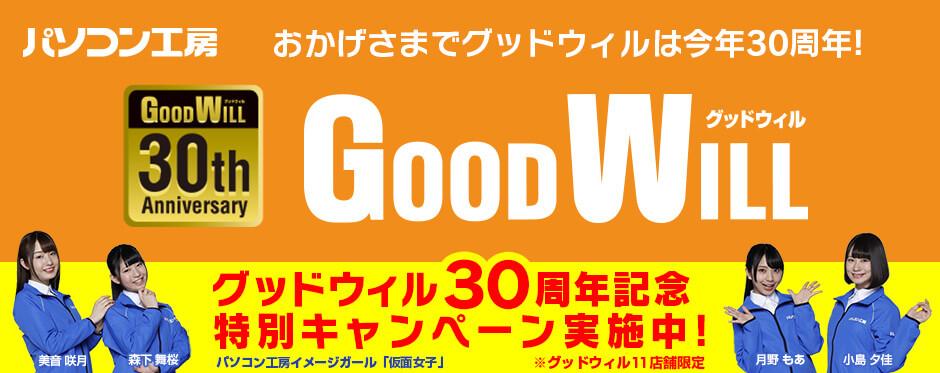 グッドウィル30周年記念特別キャンペーン!