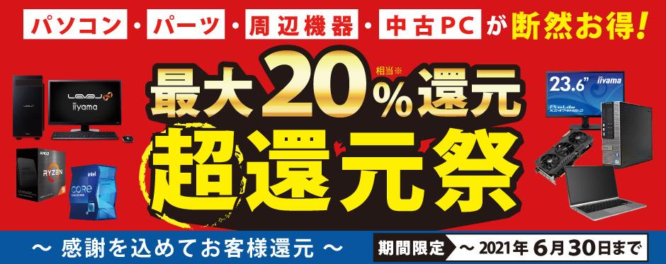 最大20%還元 超還元祭