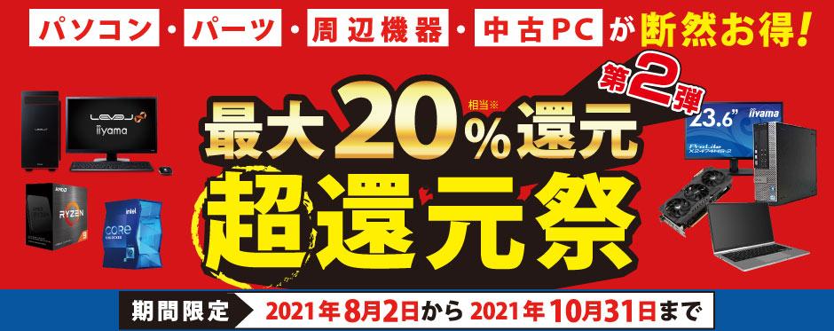 最大20%還元 超還元祭 第2弾