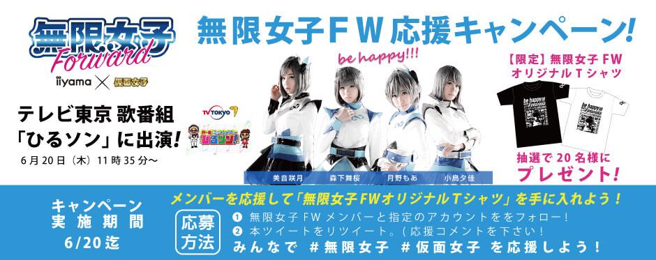 「無限女子 Forward ~ powered by 仮面女子 ~」結成記念キャンペーン!