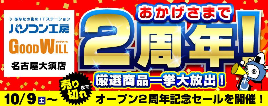 グッドウィル 名古屋大須店オープン2周年記念セール開催!