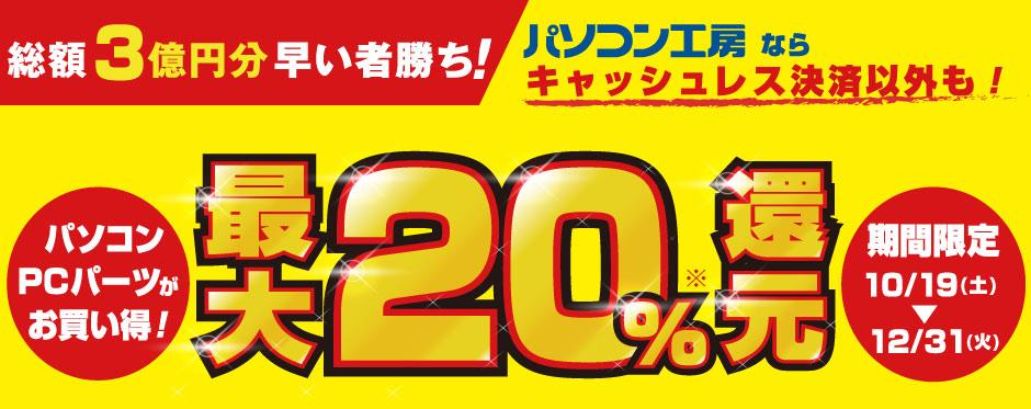 総額3億円分 早い者勝ち!最大20%還元キャンペーン!
