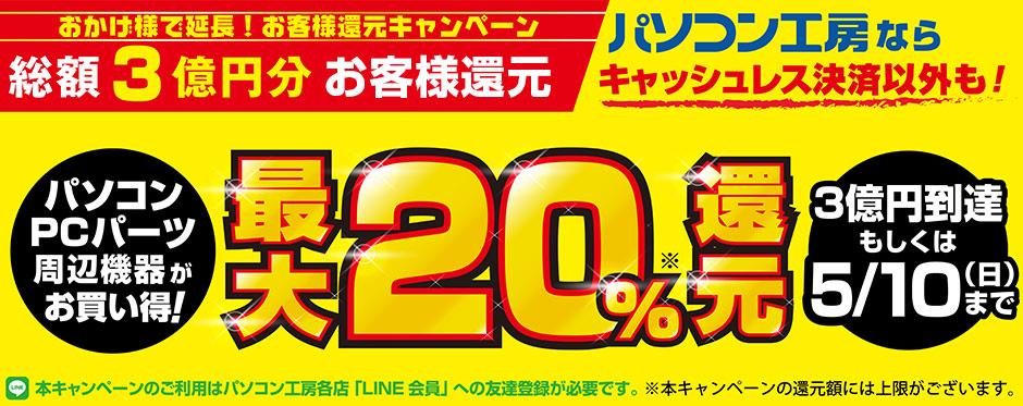 総額3億円分 早い者勝ち!最大20%還元キャンペーン