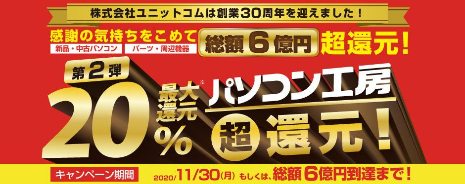 総額6億円分還元! 最大20% 超還元 第2弾!